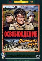 Giải Phóng - Osvobozhdenie (1968 - 1971) Phần 1
