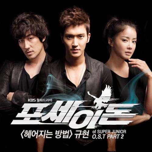 Kyu Hyun (Super Junior) - Poseidon OST Part 2 Cover