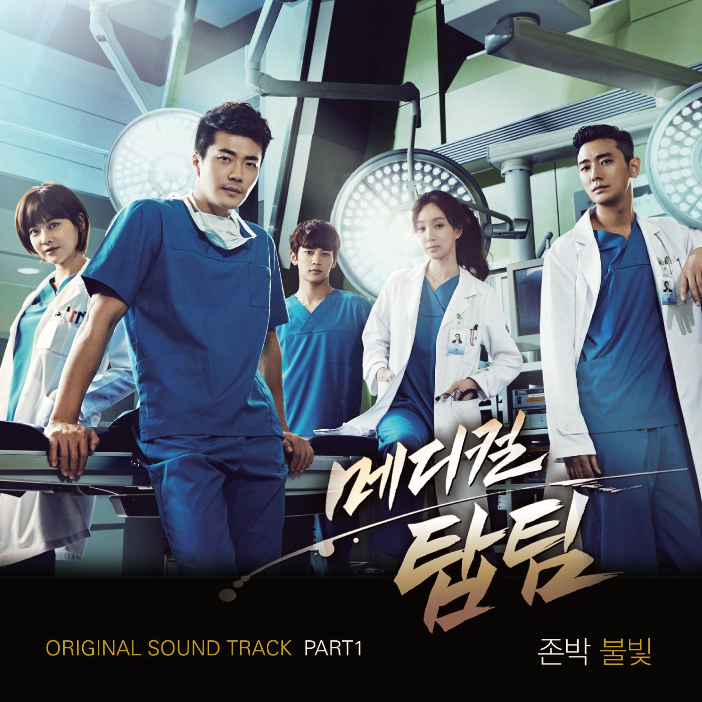 [Single] John Park - Medical Top Team OST Part.1